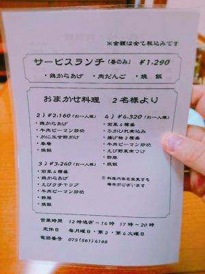 祇園 ランチ