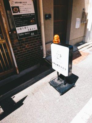 大阪,お好み焼き