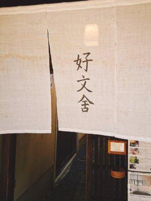 京都,隠れ家,カフェ