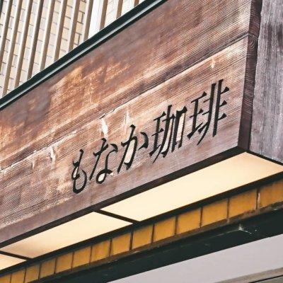 中崎,カフェ