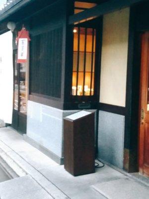 京都,甘味処,和菓子