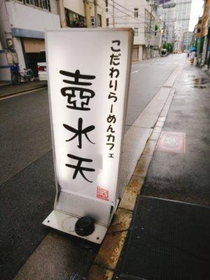 大阪,堀江,ラーメン,カフェ,ランチ