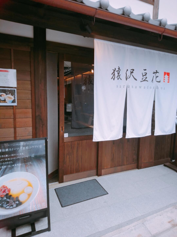 奈良,カフェ,ならまち,台湾スイーツ,近鉄奈良