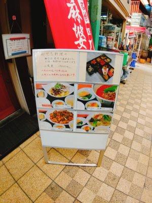 大阪,中崎商店街,ランチ,中華,麻婆豆腐