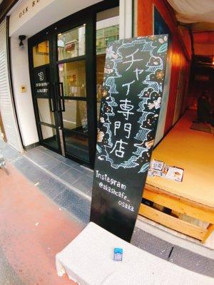 大阪,本町,チャイ,カフェ,テイクアウト