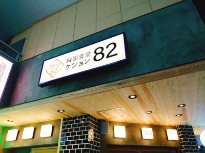 大阪,梅田,韓国料理,ディナー,東通り商店街