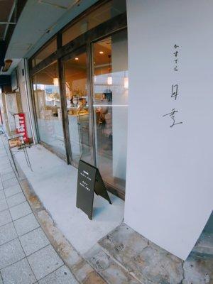 大阪,福島区,テイクアウト,かすてら,専門店