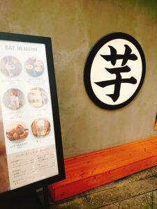 大阪,新町,カフェ,テイクアウト,スイーツ
