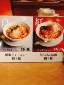 大阪,淀屋橋,担々麺,中華,北浜